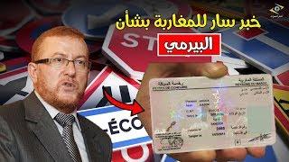 خبر سار للمغاربة الوزارة تتراجع عن قرارات الحصول على رخصة السياقة - شاهدوا التفاصيل !!