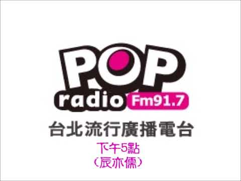 Pop Radio FM917 第二代台呼(11 ~ 2018)