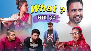 राजु मास्टरको WHAT Part 30 || 29 JUNE || 2019 | Raju Master | Master Tv