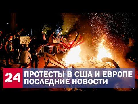 Протесты в США сегодня: все больше стран Европы выходят на митинги в знак солидарности - Россия 24