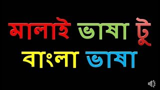 How To Learn Malay To Bangla Tutorial -  Learning Malay Language -  Spoken Malaysian Basha