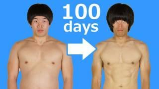 Hard 100days (100日間のダイエット動画) thumbnail