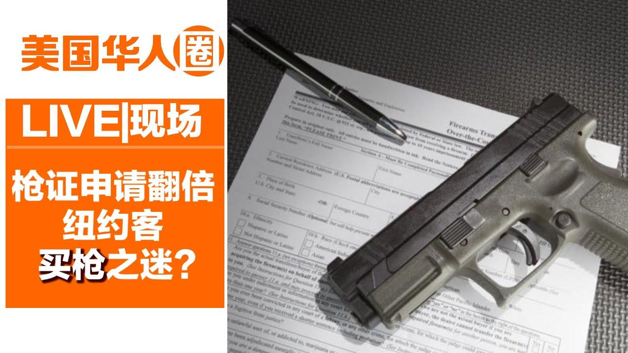 枪证申请翻倍!为什么纽约客都开始买枪了?【美国华人圈】