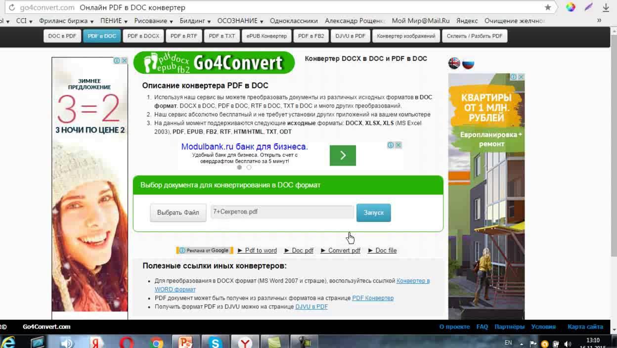 Из русском пдф ворд на для программа перевода онлайн в