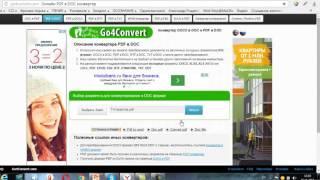 Как конвертировать PDF-документы (перевод PDF-документов в формат WORD-документов)