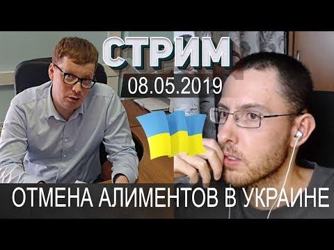 ОТМЕНА АЛИМЕНТОВ В УКРАИНЕ ✔ Стрим 08.05.2019