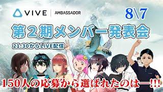 【LIVE】選ばれたのは…誰だっ!? 第2期VIVEアンバサダー発表会!!!【ねむサブ枠】