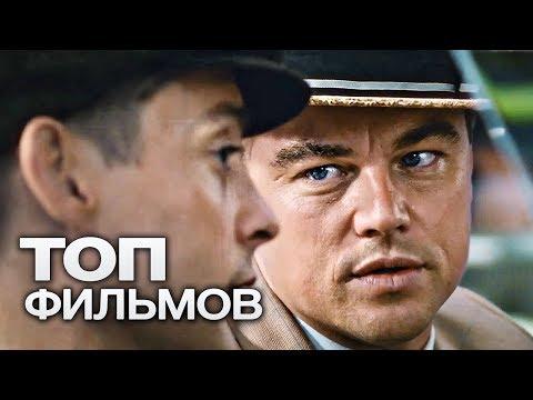 10 ЛУЧШИХ БИОГРАФИЧЕСКИХ ФИЛЬМОВ (2016) - Ruslar.Biz