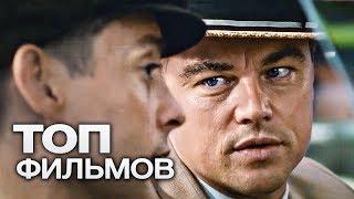 10 ЛУЧШИХ БИОГРАФИЧЕСКИХ ФИЛЬМОВ (2016)