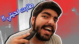 حلقت لحيتي وشنبي عشان المليون مشترك !!
