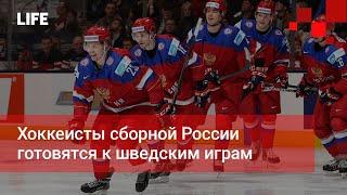 Хоккеисты сборной России готовятся к шведским играм