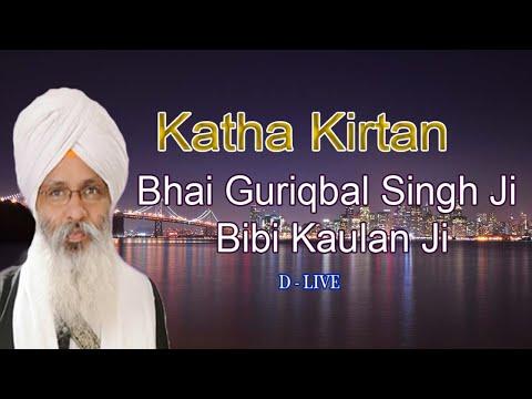 D-Live-Bhai-Guriqbal-Singh-Ji-Bibi-Kaulan-Ji-From-Amritsar-Punjab-2-August2021