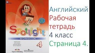 ГДЗ Английский язык 4 класс рабочая тетрадь Страница. 4  Быкова
