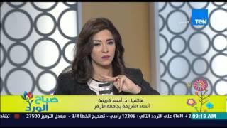 صباح الورد | Sabah El Ward - رد الشيخ أحمد كريمة على ظلم القوانين للمرأة