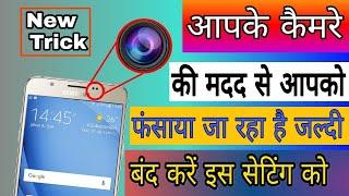 आप के camera की मदद से अब कोई भी आपके खिलाफ जासूसी नहीं कर सकता!Camera guard app!By Technical Tricks