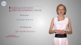 Французский язык 5 класс. Отличия французской школы от русской