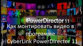 Как монтировать видео в cyberlink powerdirector 11? Видеоурок(В этом видео я покажу краткий обзор cybelink powerdirector 11 Моя страница в вк- http://vk.com/id228667993 Группа в вк- http://vk.com/club9959360..., 2015-10-07T07:34:41.000Z)