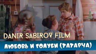 Данир Сабиров «Любовь и голуби» (татарча) ( ͡° ͜ʖ ͡°) 6 СЕЗОН