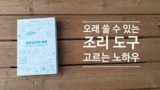 [조리 도구의 세계] 책 미리 맛보기