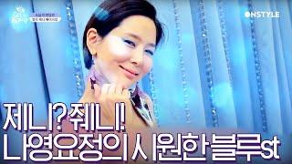 [겟잇뷰티2020]블루 섀도 어렵지 않아요★블루 제니 …