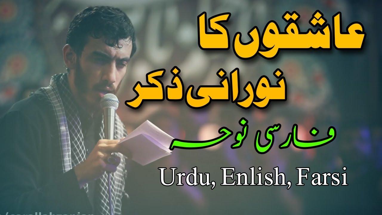 Tasbeeh Hazrat fatima | Farsi Noha Urdu & English subs & lyrics