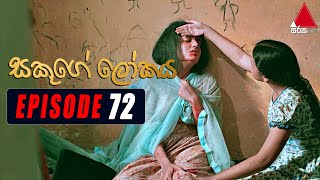 Sakuge Lokaya (සකූගේ ලෝකය) | Episode 72 | 10th August 2021 | Sirasa TV Thumbnail