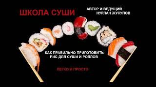 Школа суши. Как правильно приготовить рис для суши и роллов