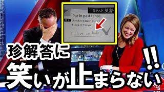 外国人大爆笑!「日本人のこういう姿勢が好きなんだw」日本人のある珍解答が海外で大評判!【海外の反応】
