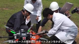 ドローンを活用した緊急医薬品搬送の実証実験(H29.6.29)