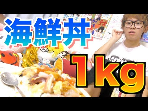 豪華すぎる海鮮丼1Kg食べきる【1Kgチャレンジ】