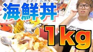 豪華すぎる海鮮丼1Kg食べきる【1Kgチャレンジ】 thumbnail