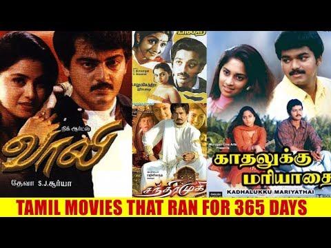 Tamil movies that ran for 365 days | Ajith | Vijay | Rajinikanth | Kamal Hassan