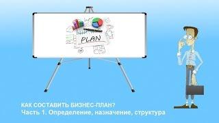 видео Как составить бизнес-план | Разработка бизнес-плана компании | Структура бизнес-плана