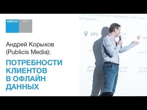 Андрей Корыхов (Publicis Media): Потребности клиентов в офлайн данных