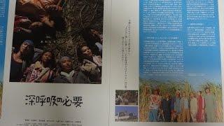 深呼吸の必要 2004 映画チラシ 2004年5月29日公開 【映画鑑賞&グッズ探...