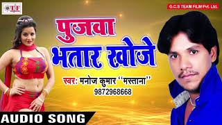 पुजवा भतार खोजे - Manoj Kumar 'Mastana' - Eyar Paral Pachha Ba - Hit Bhojpuri Song 2017