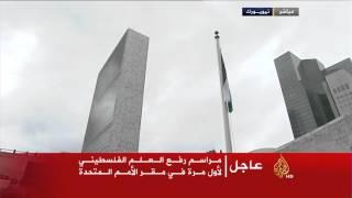 شاهد:مراسم رفع العلم الفلسطيني لأول مرة في الأمم المتحدة