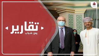 مشاورات عمان السرية .. فخ أمريكي إيراني لابتلاع السعودية
