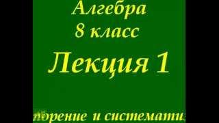 Алгебра. 8 класс. Лекция 1(В лекции 1 рассматриваются: - преобразование алгебраических выражений; - степень с натуральным показателем;..., 2013-11-10T19:03:39.000Z)