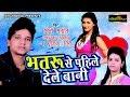 Bhatru se Pehle Dele Bani भतारु से पेहले देले बानी मिनी मनोज Bhojpuri Hot Song 2017
