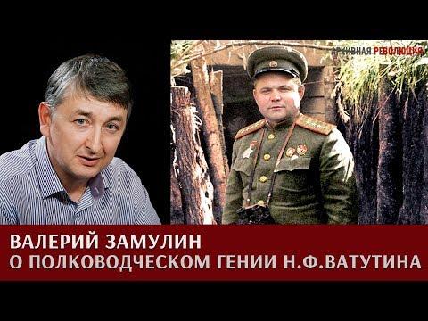 Валерий Замулин о полководческом гении Н.Ф.Ватутина