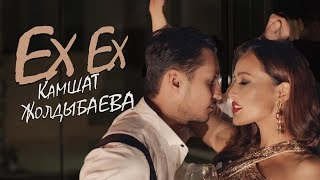 Камшат Жолдыбаева - EX EX