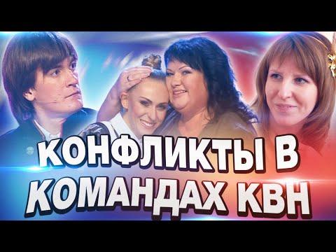 КОНФЛИКТЫ в командах КВН / Драматургический приём.