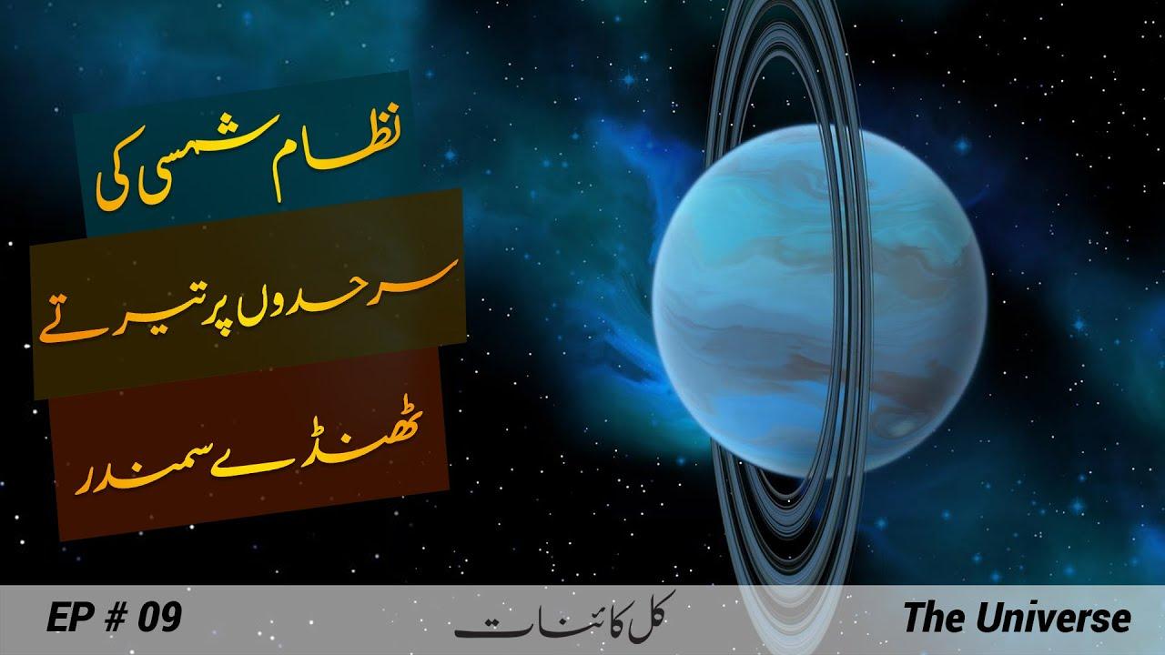 Download The Universe # 009   Planet Saturn & Uranus   Titan & Enceladus   Cassini Mission   Faisal Warraich