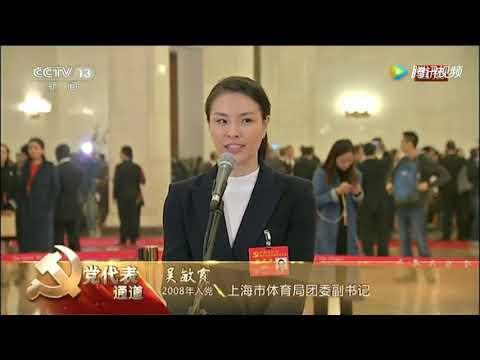 『十九大』吴敏霞 Wu Minxia 代表接受采访