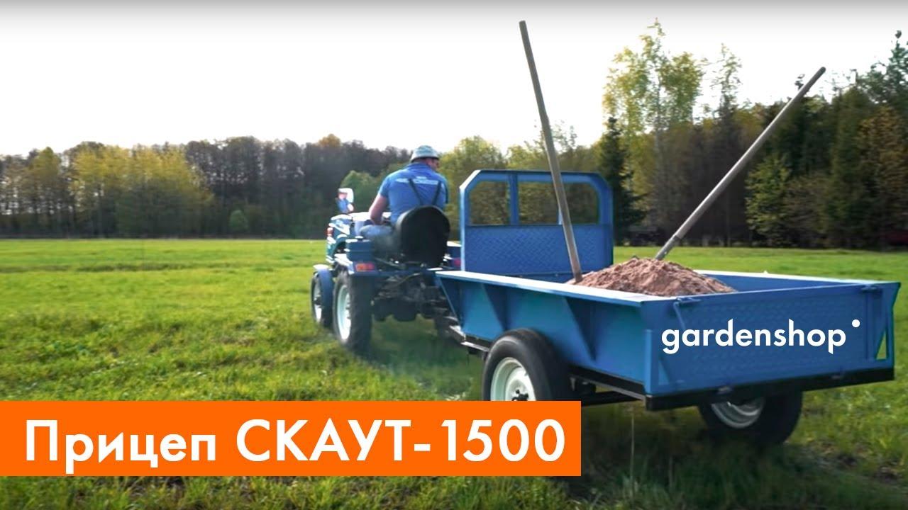 Прицеп Скаут 1500 в работе с трактором Скаут GS-T12 Dif