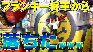 【合成】ワンピースフィギュアの世界に入ってみた!フランキー将軍から落ちたww(前編)