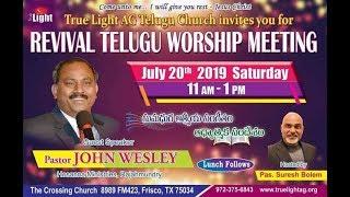 20.7.2019 LIVE - REVIVAL TELUGU WORSHIP MEETING AT FRISCO, TEXAS - MESSAGE BY PAS.JOHN WESLEY ANNA