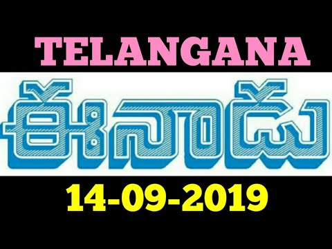 Telugu Newspaper Today Sakshi 22-10-2019 Andhra Pradesh #Sakshi #TeluguNewspaper #Epaper #NewsToday from YouTube · Duration:  8 minutes 41 seconds