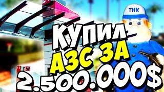 [DIAMOND] ПОКУПКА АЗС ЗА 2.500.000$,СТОИЛО ТОГО? SAMP/САМП